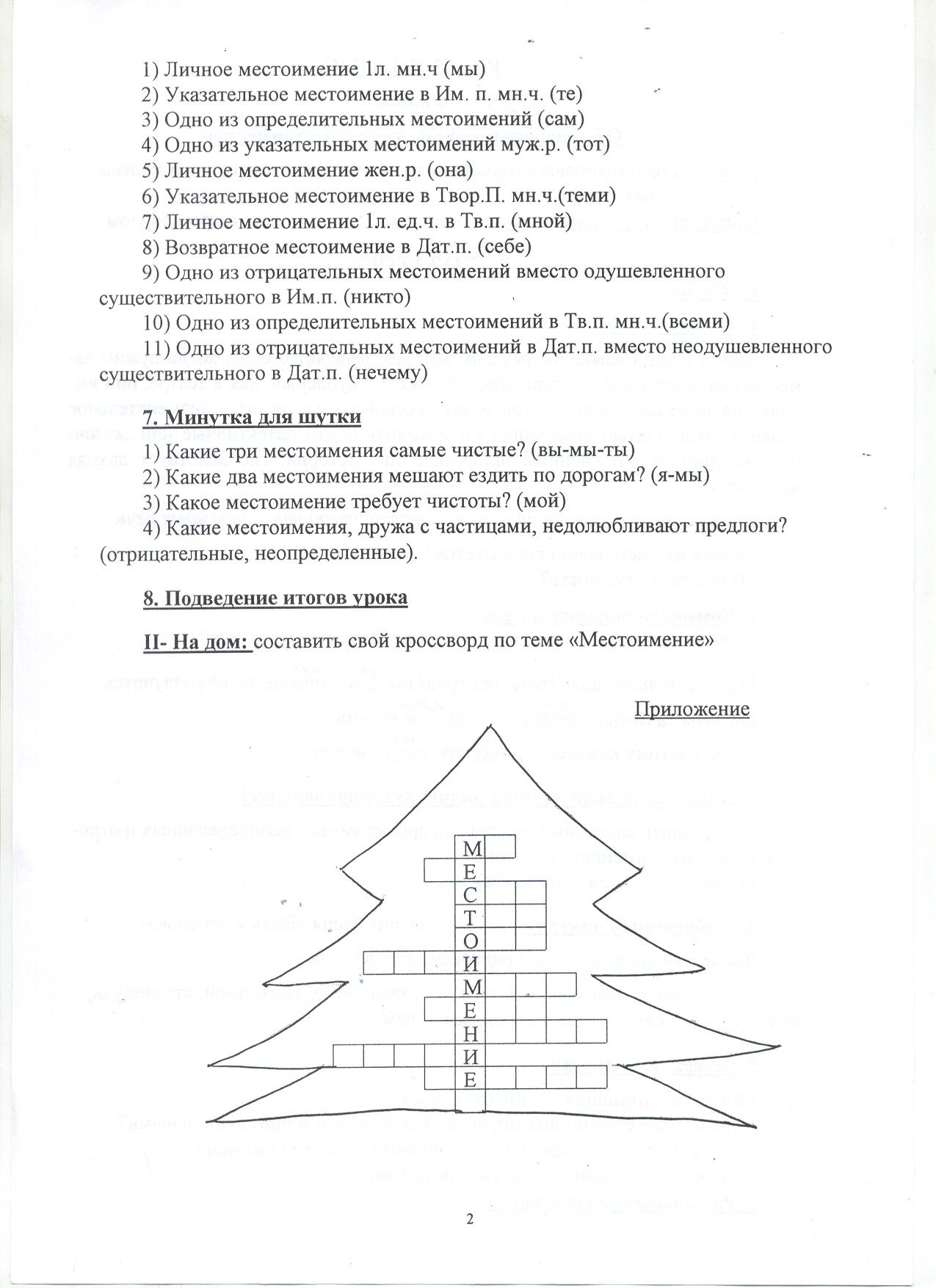 E:\для И.В.Ш\лист 14.jpg
