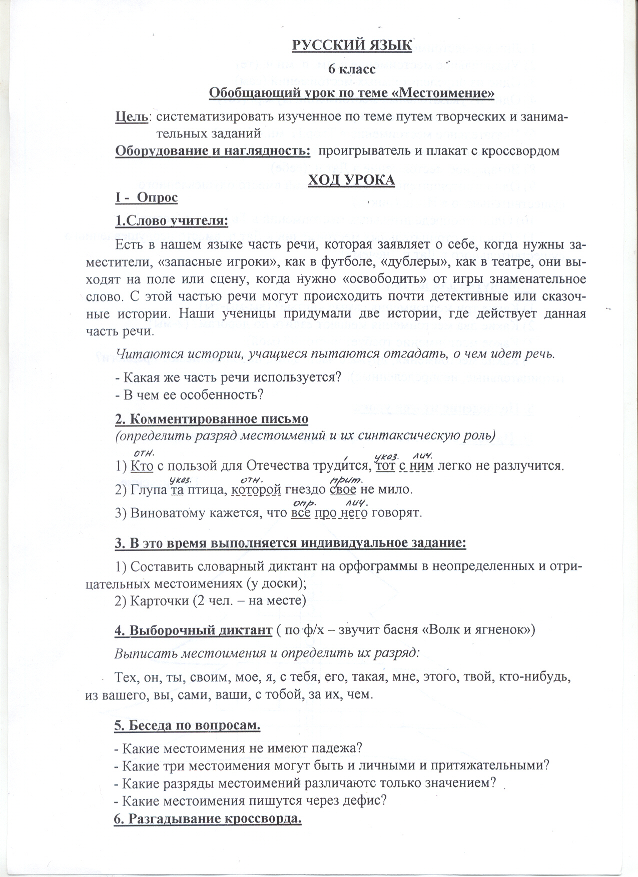 E:\для И.В.Ш\лист 13.jpg