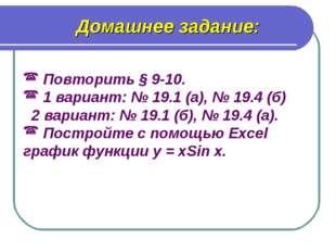 Повторить § 9-10. 1 вариант: № 19.1 (а), № 19.4 (б) 2 вариант: № 19.1 (б), №