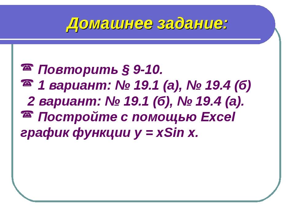 Повторить § 9-10. 1 вариант: № 19.1 (а), № 19.4 (б) 2 вариант: № 19.1 (б), №...