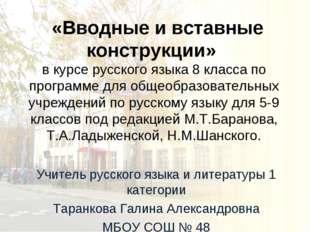 «Вводные и вставные конструкции» в курсе русского языка 8 класса по программ