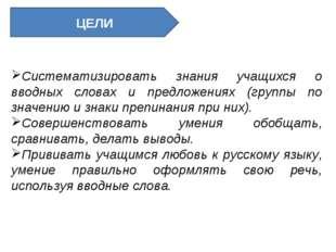 Систематизировать знания учащихся о вводных словах и предложениях (группы по