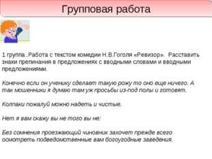 1 группа .Работа с текстом комедии Н.В.Гоголя «Ревизор». Расставить знаки пре