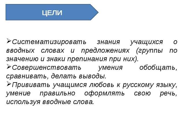 Систематизировать знания учащихся о вводных словах и предложениях (группы по...
