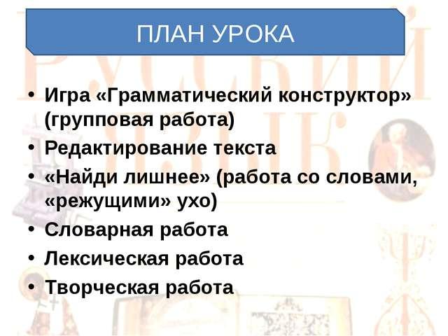 ПЛАН УРОКА Игра «Грамматический конструктор» (групповая работа) Редактировани...