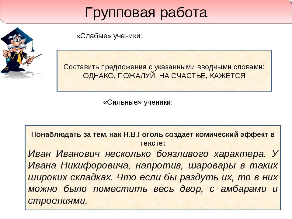 Групповая работа Составить предложения с указанными вводными словами: ОДНАКО,...