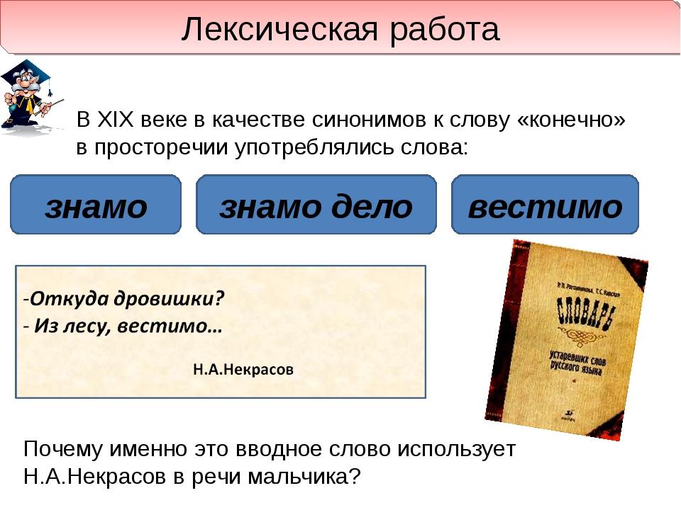 Лексическая работа В XIX веке в качестве синонимов к слову «конечно» в просто...