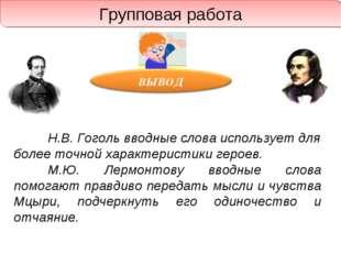 Групповая работа Н.В. Гоголь вводные слова использует для более точной харак