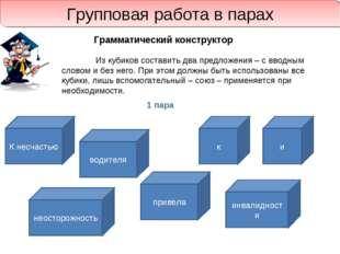 Групповая работа в парах Грамматический конструктор Из кубиков составить два