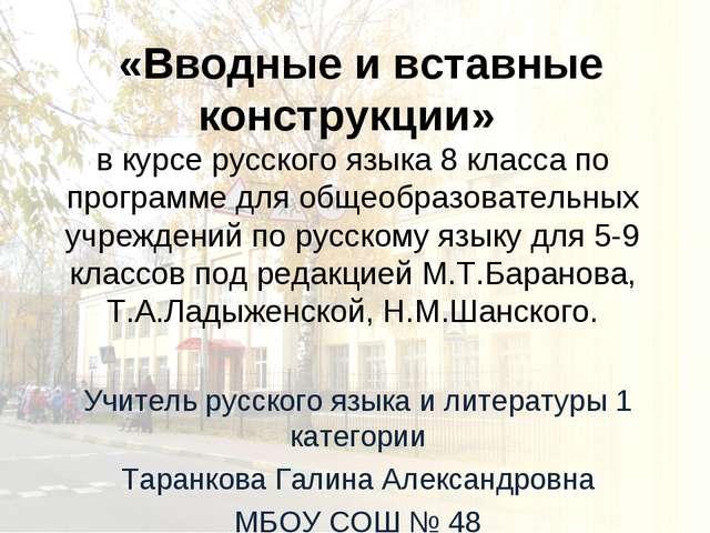 «Вводные и вставные конструкции» в курсе русского языка 8 класса по программ...
