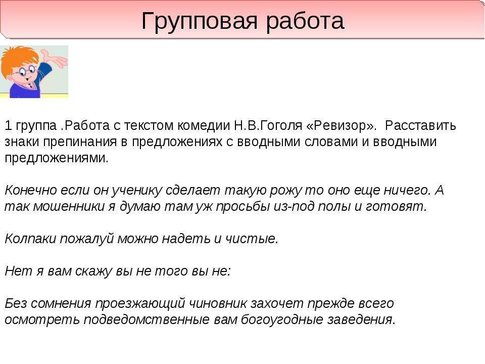 1 группа .Работа с текстом комедии Н.В.Гоголя «Ревизор». Расставить знаки пре...
