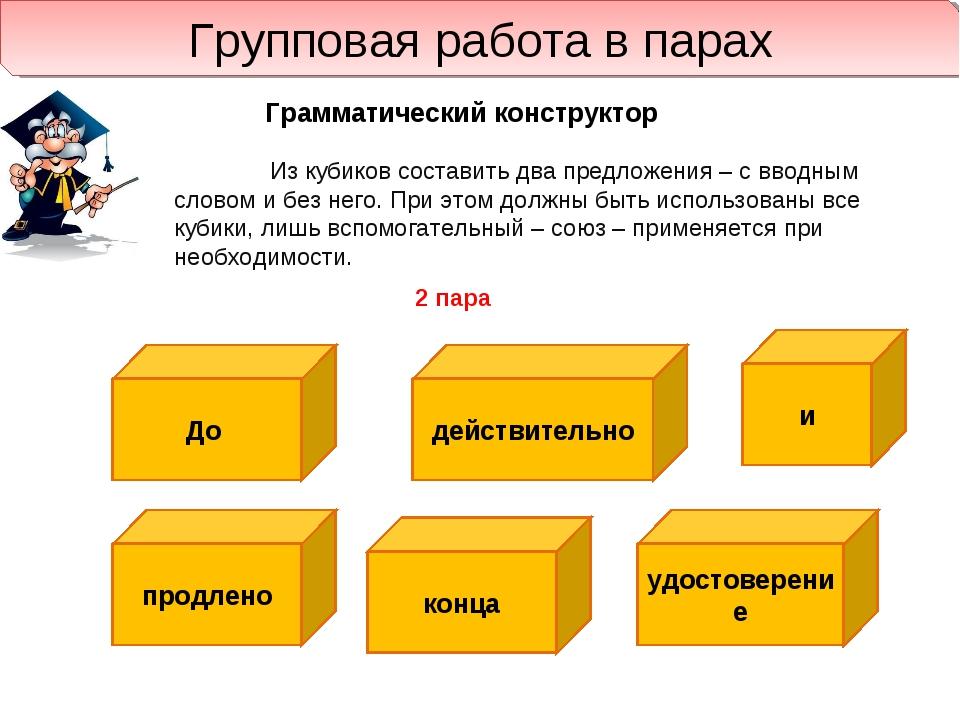 Групповая работа в парах Грамматический конструктор Из кубиков составить два...