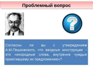Проблемный вопрос Согласны ли вы с утверждением А.М.Пешковского, что вводные