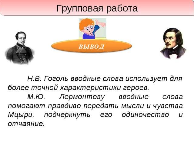 Групповая работа Н.В. Гоголь вводные слова использует для более точной харак...