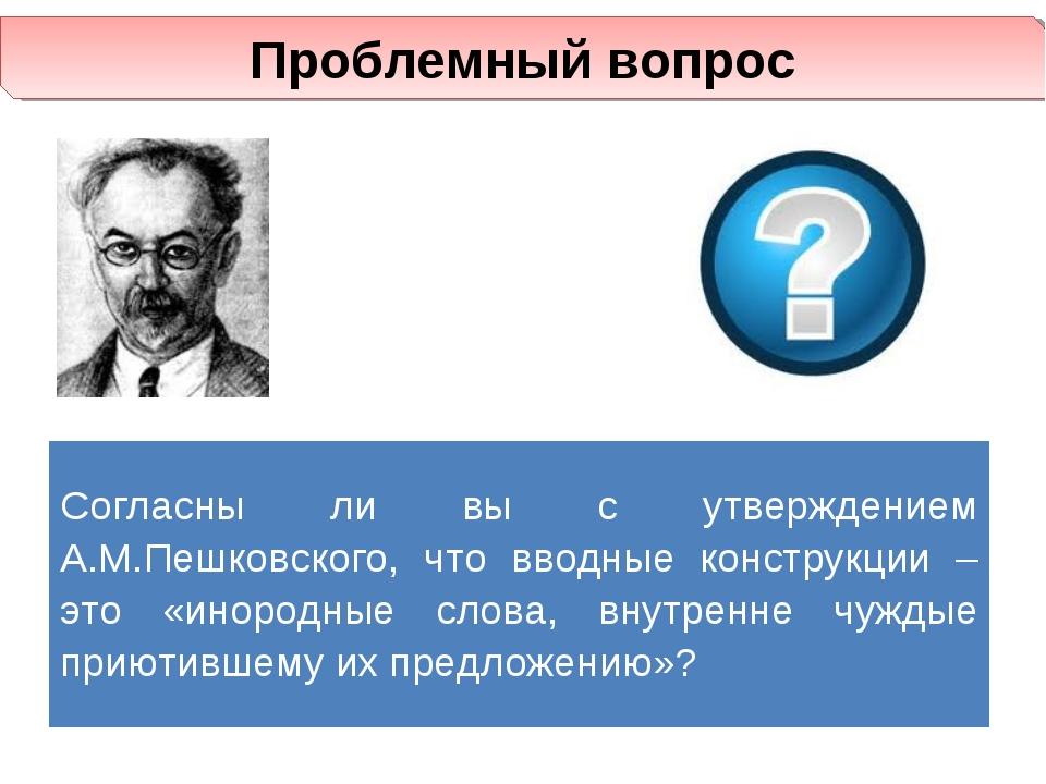 Проблемный вопрос Согласны ли вы с утверждением А.М.Пешковского, что вводные...
