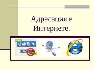 Адресация в Интернете.