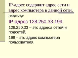 IP-адрес содержит адрес сети и адрес компьютера в данной сети. Например: IP-а