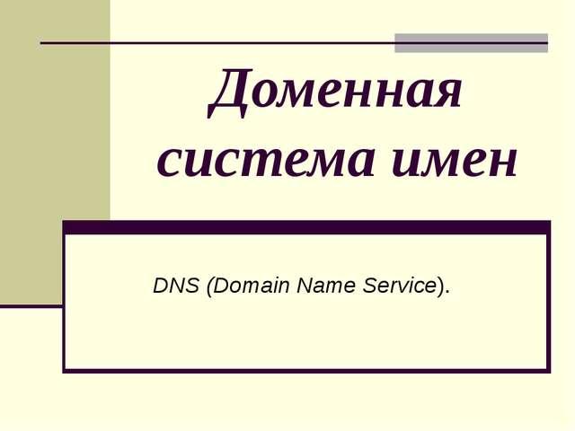 Доменная система имен DNS (Domain Name Service).