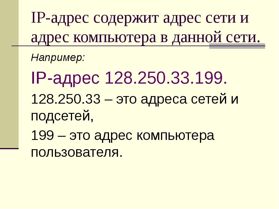 IP-адрес содержит адрес сети и адрес компьютера в данной сети. Например: IP-а...