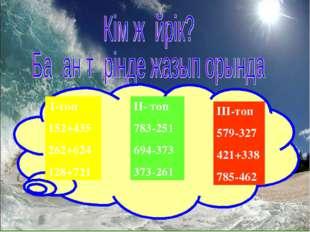 І-топ 152+435 262+624 128+721 ІІ- топ 783-251 694-373 373-261 ІІІ-топ 579-32