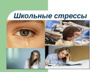Школьные стрессы