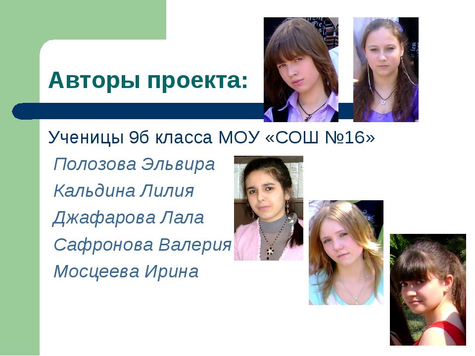Авторы проекта: Ученицы 9б класса МОУ «СОШ №16» Полозова Эльвира Кальдина Лил...