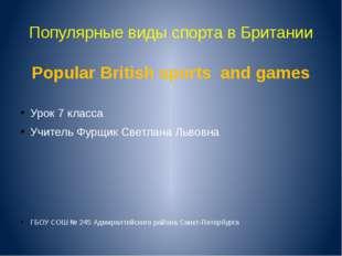 Популярные виды спорта в Британии Popular British sports and games Урок 7 кла