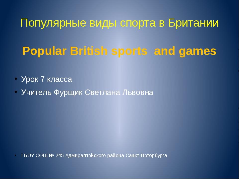 Популярные виды спорта в Британии Popular British sports and games Урок 7 кла...