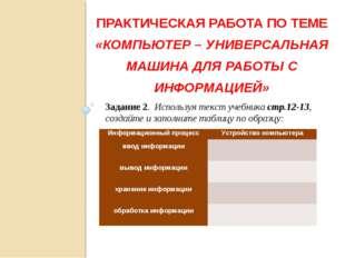 Задание 2. Используя текст учебника стр.12-13, создайте и заполните таблицу п