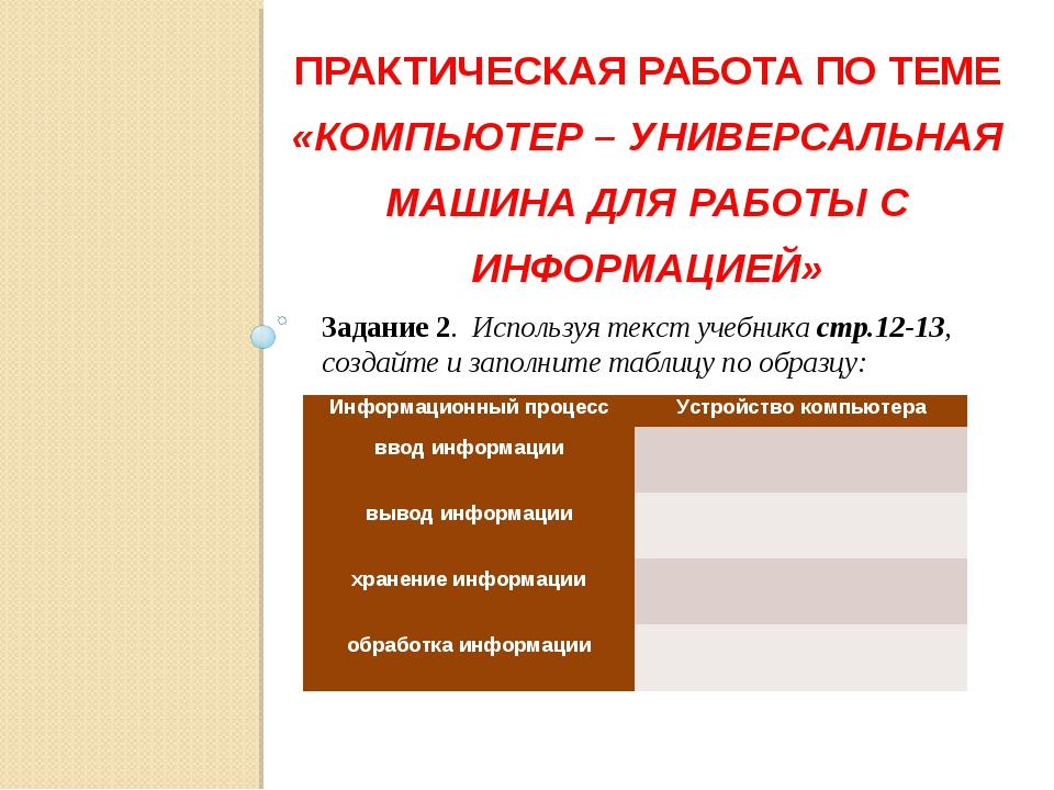 Задание 2. Используя текст учебника стр.12-13, создайте и заполните таблицу п...