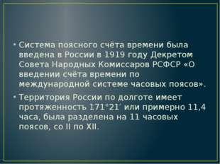 Система поясного счёта времени была введена в России в 1919 году Декретом Со