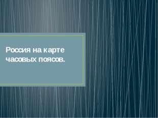 Россия на карте часовых поясов.