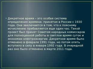 Декретное время – это особая система определения времени, принятая в России