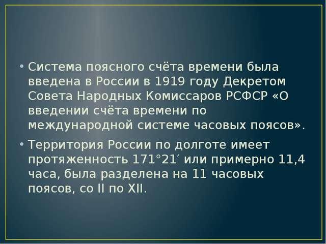 Система поясного счёта времени была введена в России в 1919 году Декретом Со...