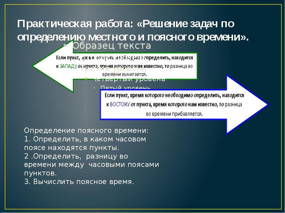 Практическая работа: «Решение задач по определению местного и поясного времен...