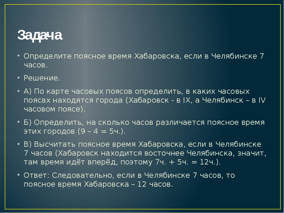 Задача Определите поясное время Хабаровска, если в Челябинске 7 часов. Решени...