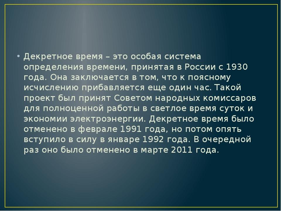 Декретное время – это особая система определения времени, принятая в России...