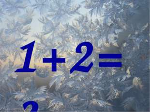 1+2=?