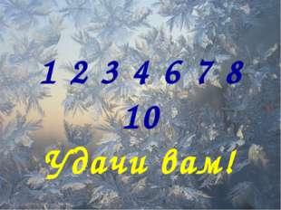 1 2 3 4 6 7 8 10 Удачи вам!