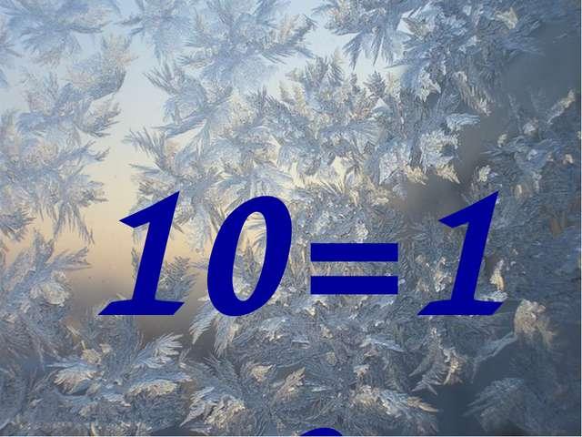 10=10