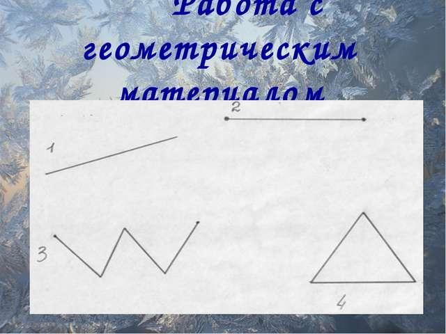 Работа с геометрическим материалом