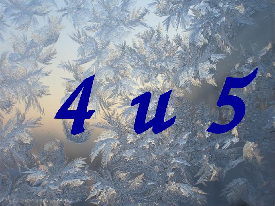 4 и 5