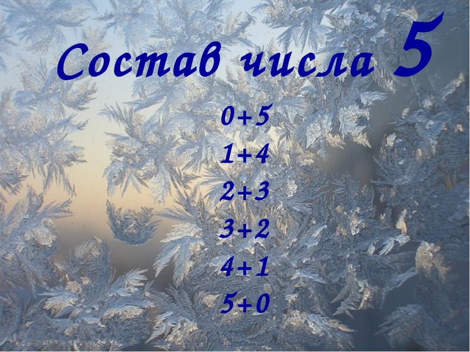 Состав числа 5 0+5 1+4 2+3 3+2 4+1 5+0