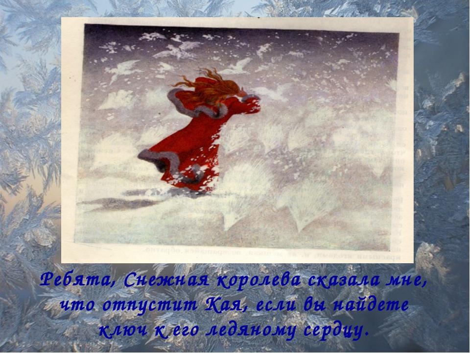 Ребята, Снежная королева сказала мне, что отпустит Кая, если вы найдете ключ...
