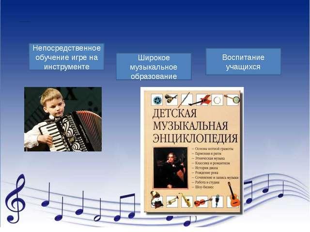 2. Понятие «школа педагога»  Непосредственное обучение игре на инстр...