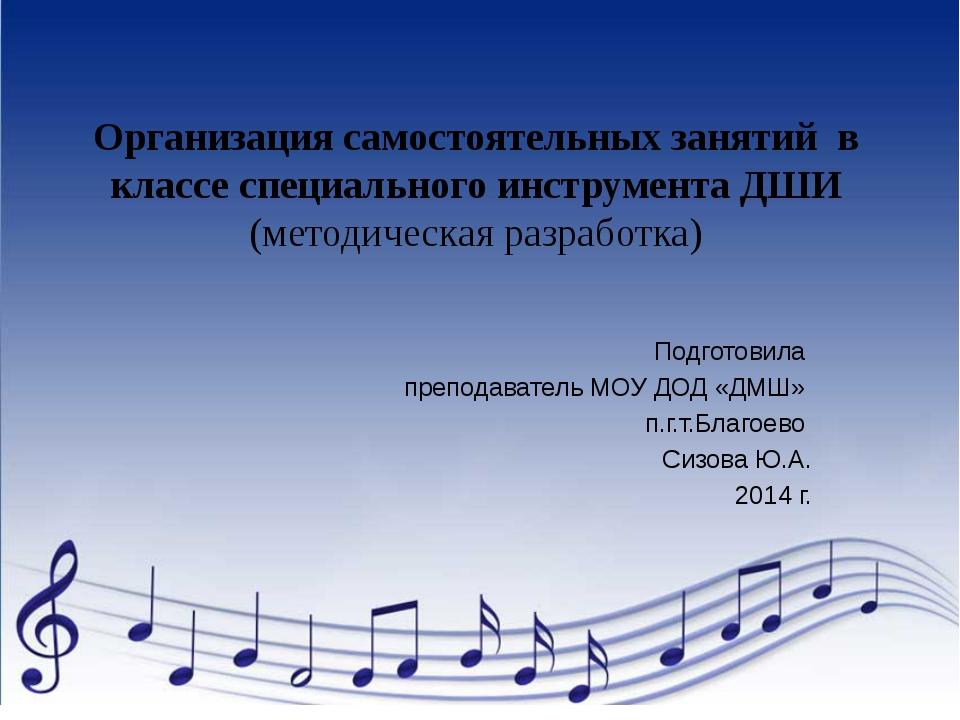 Организация самостоятельных занятий в классе специального инструмента ДШИ (ме...