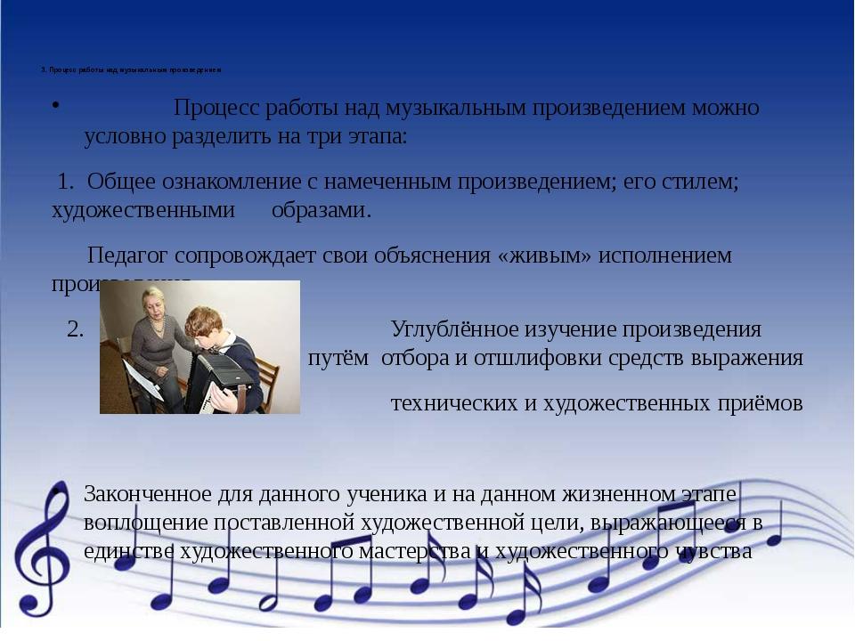 3. Процесс работы над музыкальным произведением Процесс работы над музыкаль...
