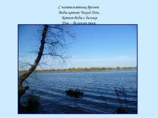 С незапамятных времен Воды катит Тихий Дон, Катит воды с далека Дон – великая