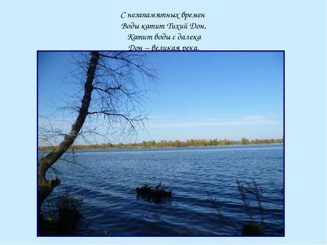 С незапамятных времен Воды катит Тихий Дон, Катит воды с далека Дон – великая...