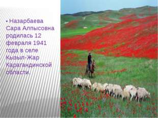 • Назарбаева Сара Алпысовна родилась 12 февраля 1941 года в селе Кызыл-Жар Ка